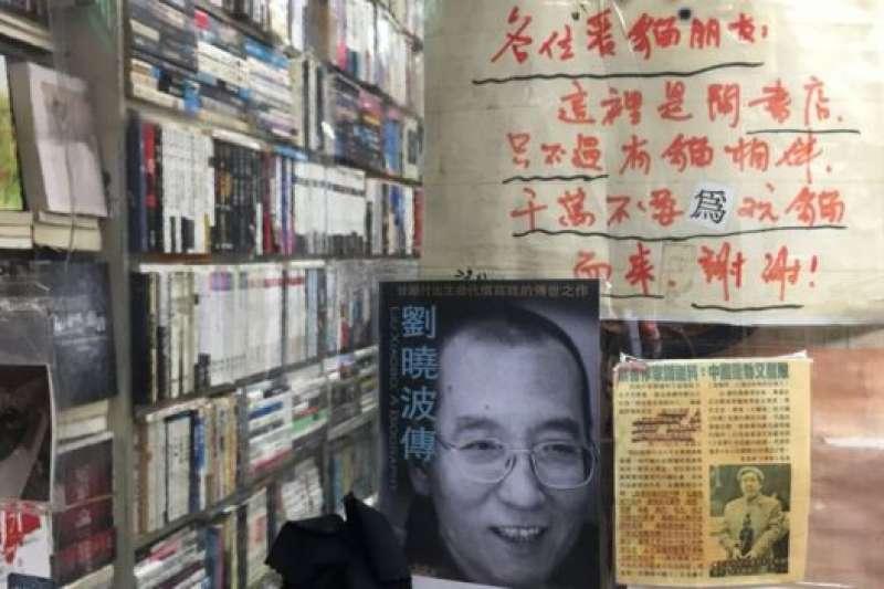 森記的入口提示訪客這是一間書店。(BBC中文網)