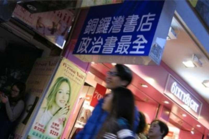銅鑼灣書店曾以專賣政治書在中國大陸遊客間知名。(BBC中文網)