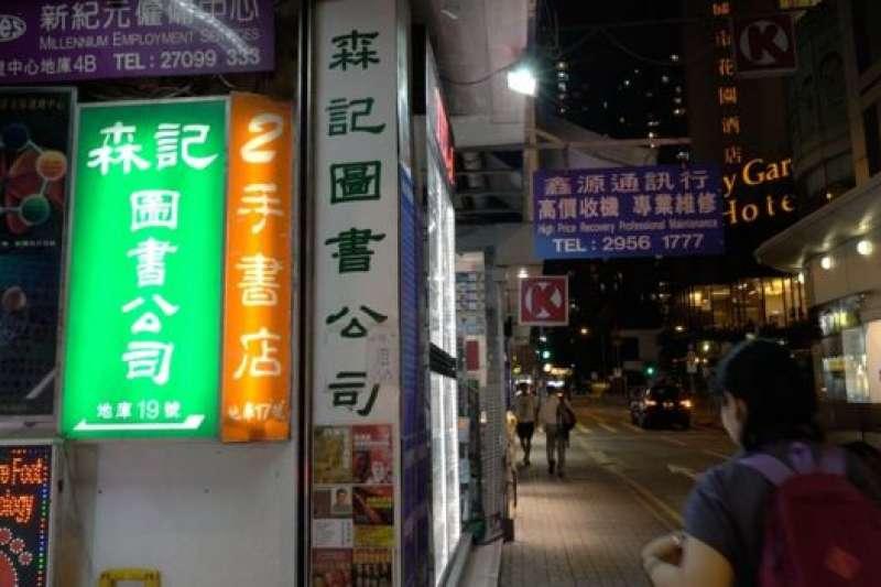 隱身在喧囂街道商場地庫的森記書店。(BBC中文網)