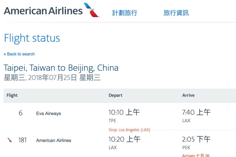 記者7月25日上午11時查詢美國航空,仍可見到台北、台灣(Taipei,Taiwan)的標記。