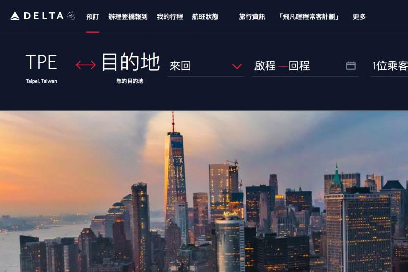 記者7月25日上午11時查詢達美航空,仍可見到台北、台灣(Taipei,Taiwan)的標記。