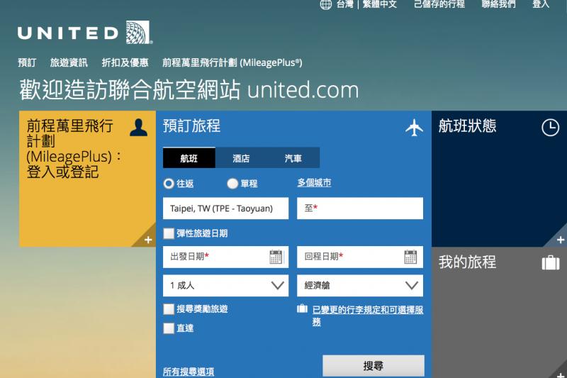 記者7月25日上午11時查詢聯合航空,仍可見到台北、台灣(Taipei,Taiwan)的標記。