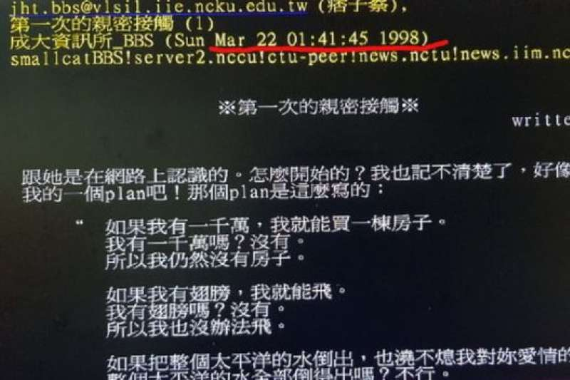 1998年3 月2日,痞子蔡第一次在網路上現身。