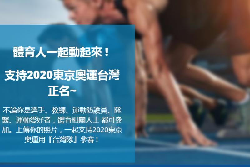 作者認為,原先預計於2019年舉行的東亞青年運動會被取消「政府趕快盡一切努力讓熱衷於推動「2020東京奧運正名連署」的政治人物冷靜下來,相關活動至少等到2019東亞青運圓滿落幕、國家在國際間能見度有了、獎金到手了之後再說,說不定對岸就不會「攔胡」,7月24日就不會有對岸提議的臨時理事會,決議取消我主辦權的憾事發生了。」圖為2020東京奧運正名聯署網站(取自連署網站)