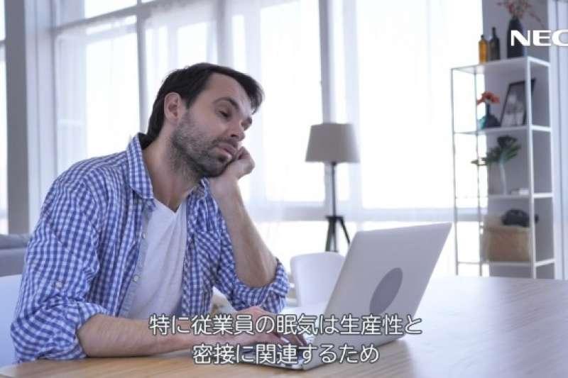 大金空調、NEC 攜手研發瞌睡退散系統,希望能將員工保持在最適合專心工作的精神狀態。(圖/翻攝自NEC,智慧機器人網提供)