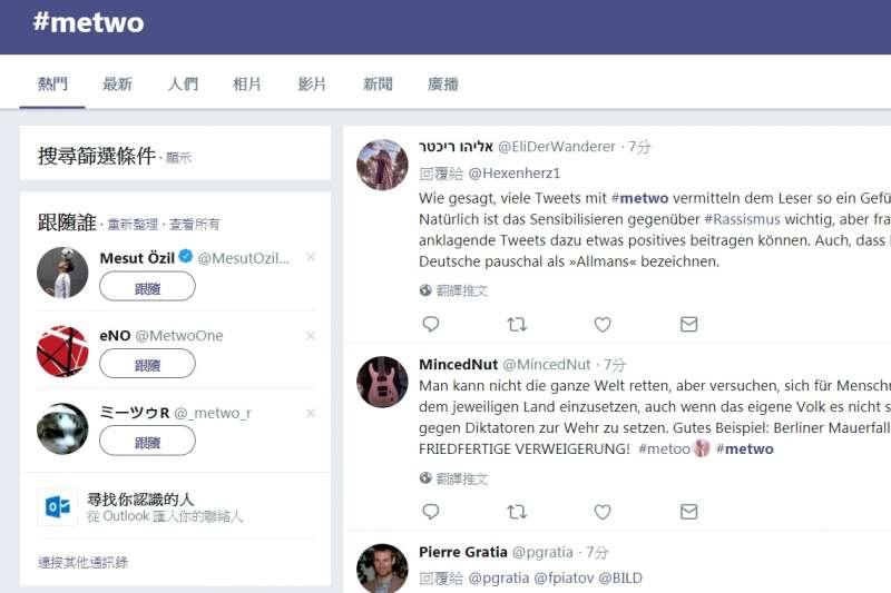 德國土耳其裔記者阿里肯在網路上發起的#MeTwo運動,獲得網友熱烈迴響。(Twitter)