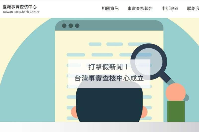 台灣事實查核中心網站今上線,受理投訴假新聞。(取自台灣事實查核中心網站)