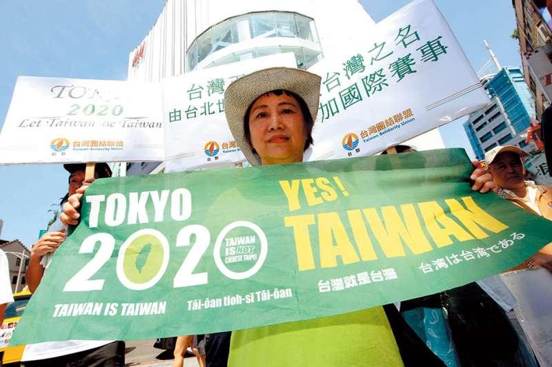 台灣正推動東奧正名公投,遭中國反制。(郭晉瑋攝)