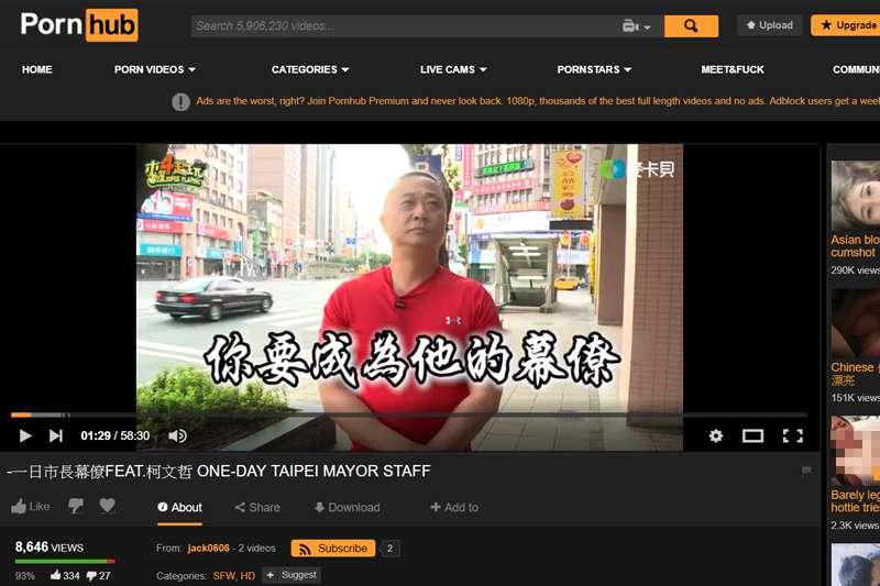 20180801_台北市長柯文哲「一日幕僚」的影片,被上傳到美國知名色情網站「Pornhub」。(翻攝Pornhub網站)