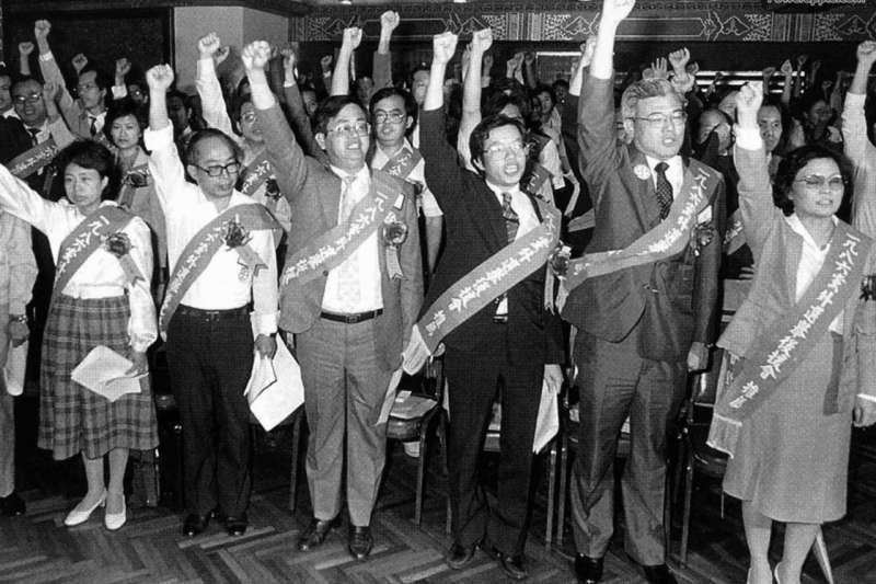 民進黨.1986.民進黨成立.民主進步黨.圓山飯店。(取自網路)
