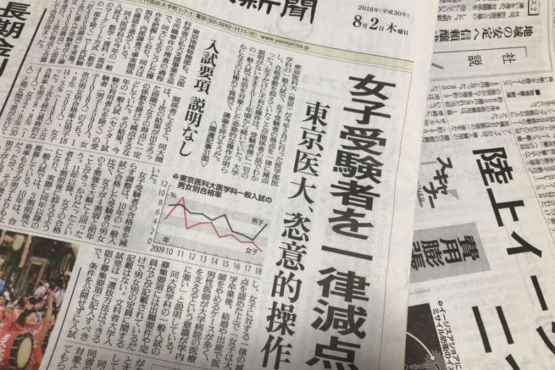 《讀賣新聞》8月2日以頭版頭條修理東京醫科大學,踢爆性別歧視、恣意竄改女性考生成績的醜聞。