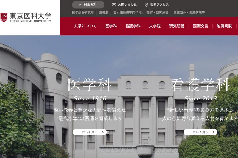 東京醫科大學。
