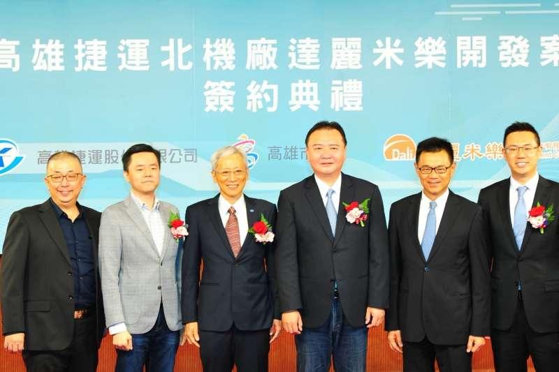 達麗建設旗下子公司達麗米樂,與高雄市政府及高雄捷運公司三方簽署合約,以承租30年方式開發高捷北機廠。(達麗建設提供)