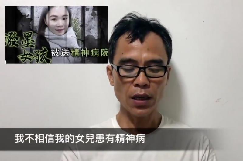 「潑墨女孩」董瑤瓊的父親董建彪發表公開聲明:我不相信我的女兒有精神病。(翻攝Twitter)