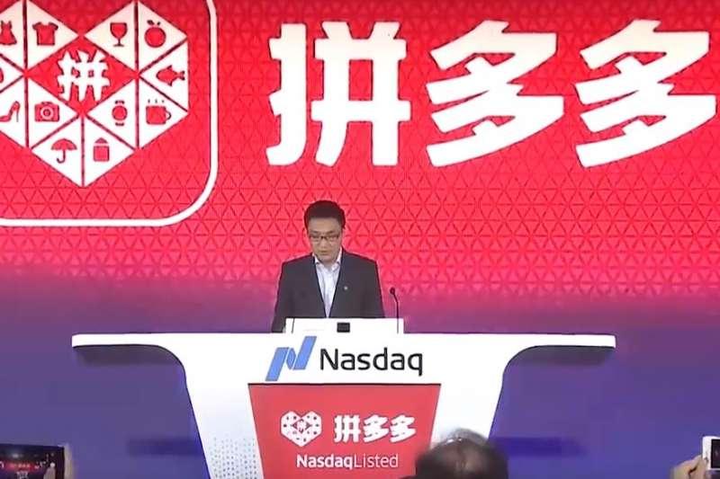 中國電商巨頭「拼多多」日前有年輕員工猝死,近日又傳出一名員工在休假時自殺(圖/取自YouTube )