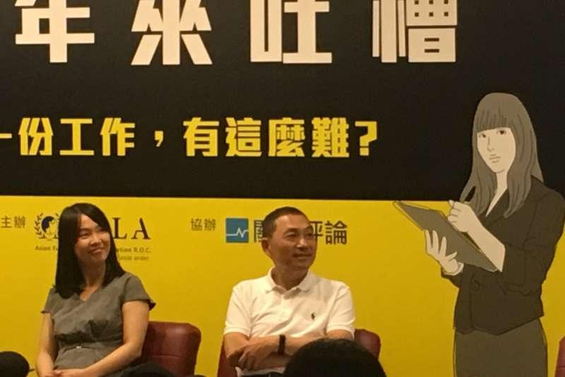20180804-亞洲未來領導人協會(AFLA)於今(4)日主辦「青年來吐槽-一份工作,有這麼難?」座談會,國民黨新北市長候選人侯友宜發表對於勞工權益的看法。