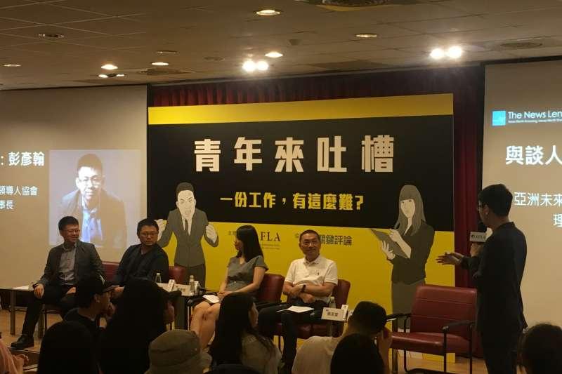 20180804-亞洲未來領導人協會(AFLA)今針對勞資雙方的權益問題,舉辦「青年來吐槽-一份工作,有這麼難?」座談會進行探討。