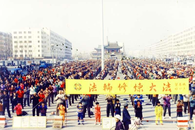 1999年,法輪功學員在哈爾濱雙城區展開修煉活動的場景。(維基百科)