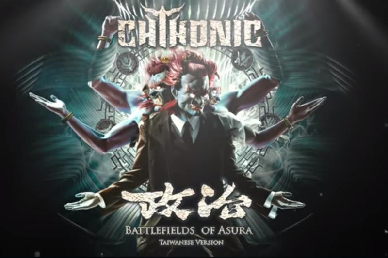 閃靈樂團新專輯《政治》將於10月10日發行。(取自CHTHONIC 閃靈臉書)