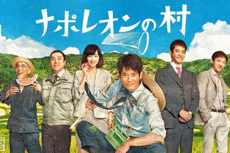 《拿破崙之村》(ナポレオンの村)是2015年改編自真人真事《獻米給教宗的男人》一書的日劇。(圖/日本TBS電視台 )