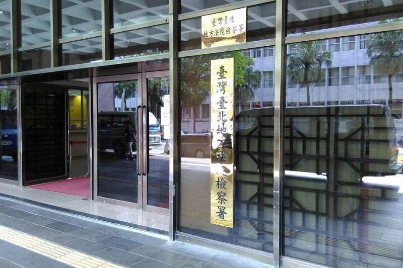 20180808_台北地檢署,外觀。(資料照,翻攝王百堅臉書)