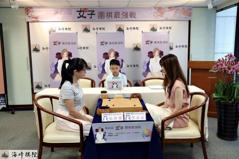 0810第四屆女子圍棋最強戰3_180810_0016.jpg