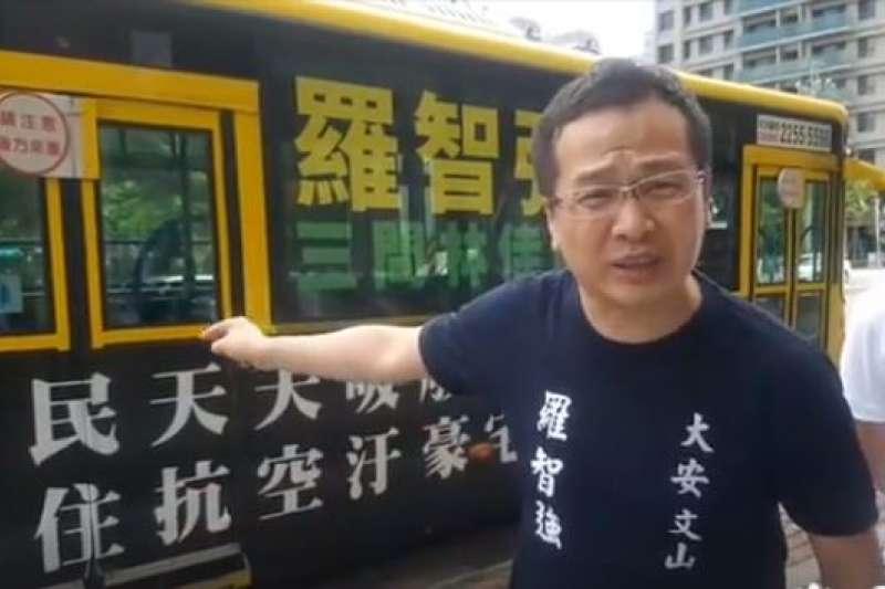 國民黨籍台北市議員參選人羅智強推出刊登競選廣告的40幾輛「嗆聲公車」才上路就遭撤除。(截自羅智強臉書職播影片)