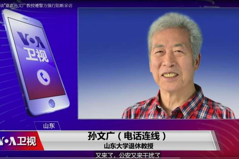山東大學退休教授孫文廣。(取自You Tube)