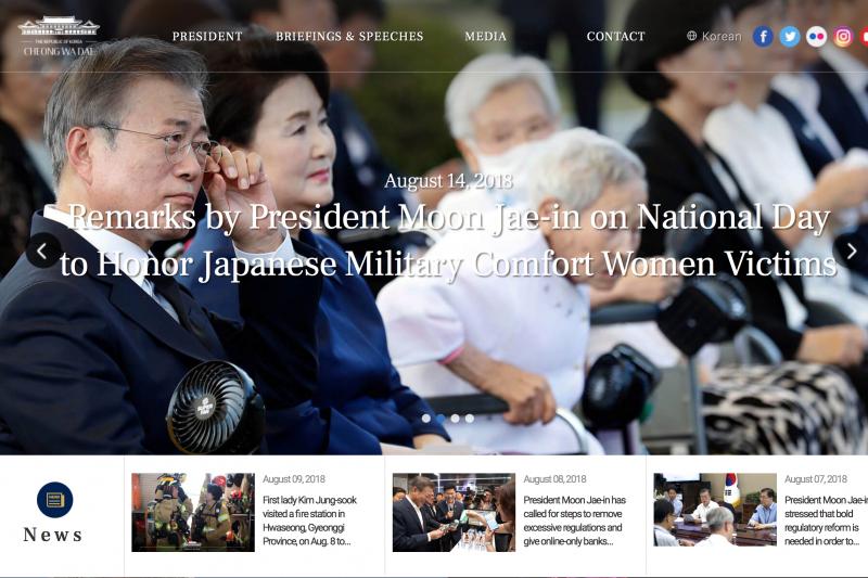 南韓總統文在寅表示,只有在包括韓國和日本的全世界深刻反思性暴力和女性人權問題,日軍慰安婦問題才能得到解決。(翻攝青瓦台官網)