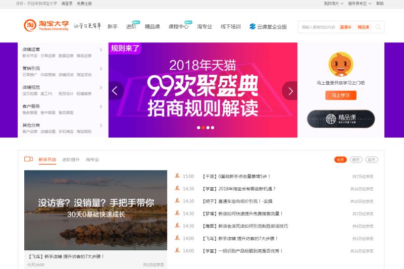 20180816-淘寶大學來台拉取賣家,從9月開始,規劃一系列的電商課程,在協助台灣企業上課之餘,也尋找能夠在平台上經營的合作夥伴。(截圖翻攝自「淘寶大學」網站)