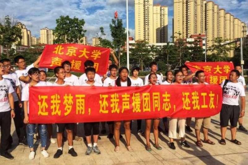 深圳佳士工人維權發酵,左翼青年與政治訴求。(BBC中文網)