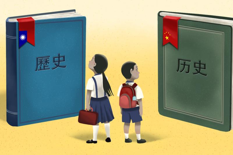 兩岸的歷史教科書有許多的分歧,尤其中國近代史的部分。(圖/BBC中文網)