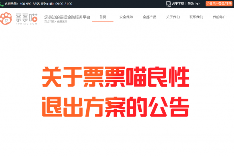 剛剛宣布周轉不靈的票票喵,股東陣容中有國營企業,卻仍宣告倒閉,創立兩年「只」累積了30多萬投資人,它肯定不是中國P2P跑路崩壞潮的最後一個案例(資料照,取自票票喵官網)