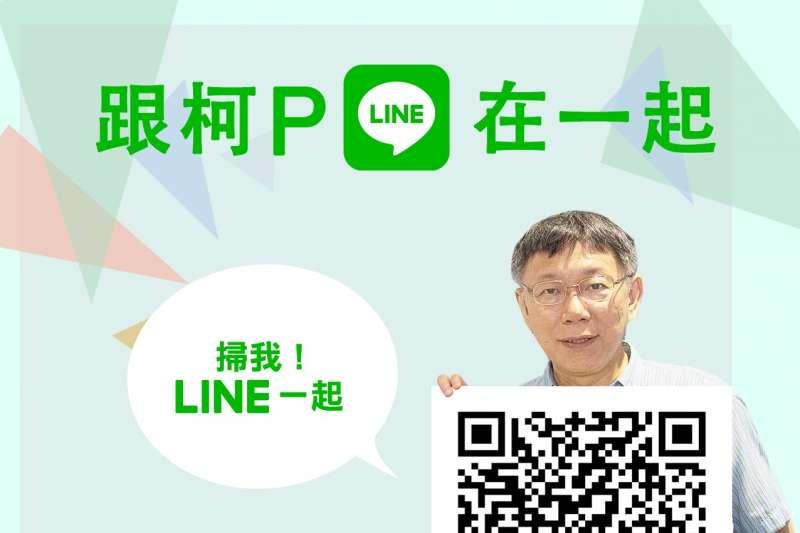 台北市長柯文哲LINE@帳號23日下午推出「柯P揪朋友」,但短短4個小時就緊急喊卡。(取自網路)