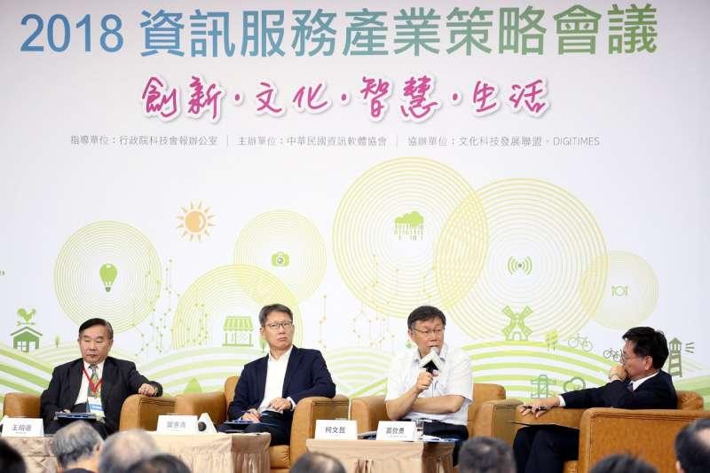台北市長柯文哲28日下午出席2018資訊服務產業策略會議。(台北市政府)