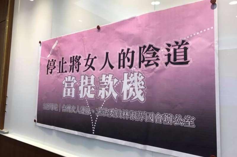 台灣女人連線與民進黨立委林淑芬30日召開「停止將女人的陰道當提款機」記者會,台灣女人連線批評,外界以「陰道鬆弛導致親密關係不幸福」等觀念製造女性恐慌而創造手術需求,把女性的身體當作提款機,也迫使女性承擔不必要的健康風險。(取自「台灣女人連線.台灣女人健康網」臉書)