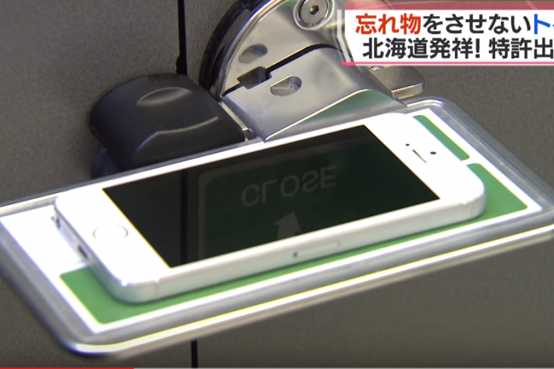 日本道路休息站廁所有貼心手機放置架,大大減少上完廁所忘記拿手機的機率,引發網友熱議。(圖/翻攝自 youtube)