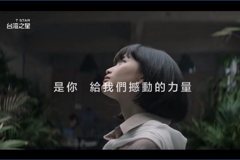 北歐導演充滿敘事性風格的影片,深刻地傳達出台灣之星的品牌精神。(圖/台灣之星)