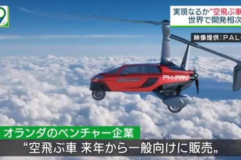 UBER預計在2023年正式推出飛行汽車。(翻攝影片)