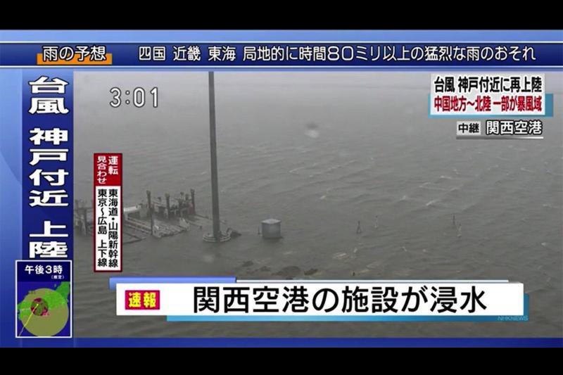 因燕子颱風帶來豪雨,關西機場的跑道4日完全泡在水中。(翻攝推特)