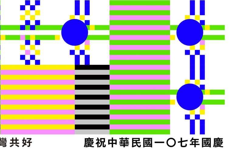 國慶LOGO設計曝光,以「台灣共好」為主題,由粉、黃、綠、藍等顏色的長條、方塊、圓形等圖案構成雙十,不料被網友罵翻。國慶籌備會表示,現在看到僅是「片段」,完整版的LOGO會再對外公布。(取自「中華民國 讚國慶」粉絲團)