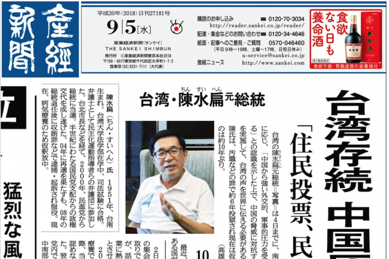 台中監獄副典獄長李進國則表示,初步認定,事件非扁主動接受專訪,也未離開居住地,因此不會做處置。(風傳媒)