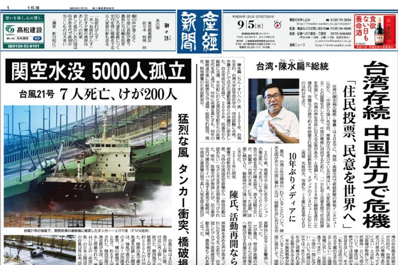 日本《產經新聞》頭版5日刊出對前總統陳水扁的專訪。