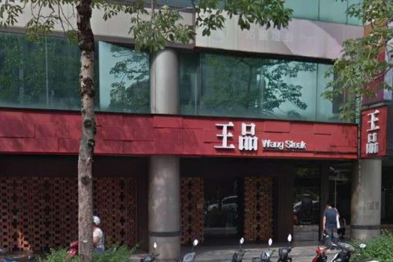 台北市勞動局公布最新一波違反勞基法業者名單,知名企業如王品餐飲、台灣水泥、東森電視等也名列其中。(取自Google Map)