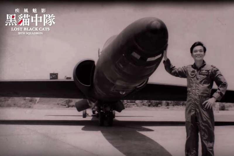 2018-09-05_黑貓中隊和U2偵察機。(翻攝Youtube頻道「疾風魅影 黑貓中隊」)