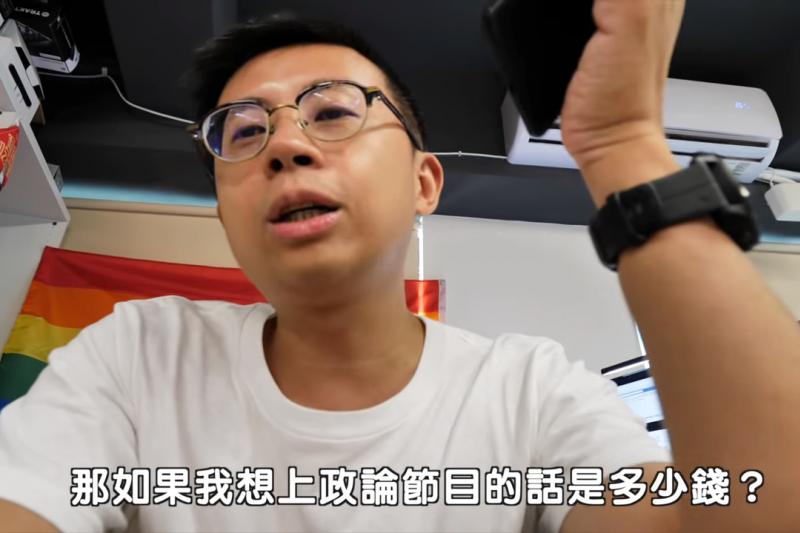 網紅呱吉擅自公開側錄與電視台業務的對話內容,違法嗎?(圖/取自youtube)