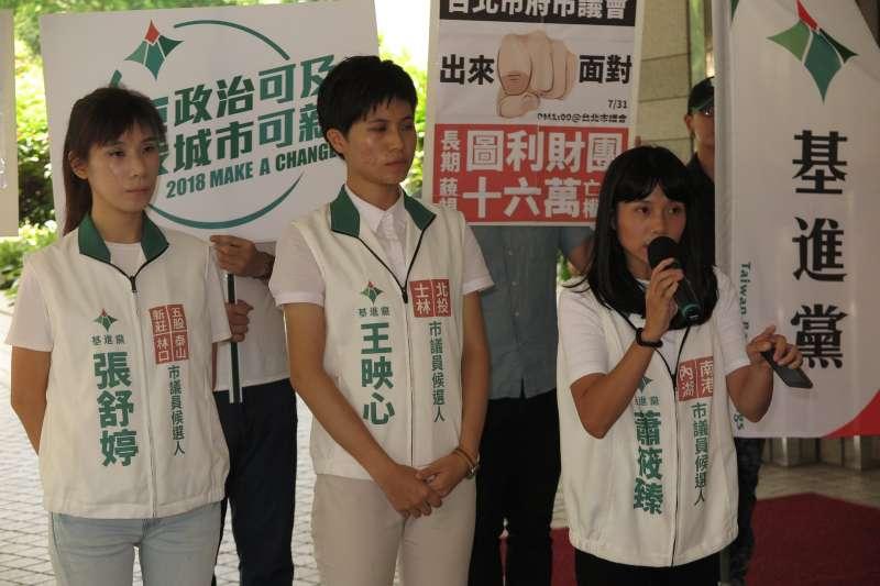 基進黨雙北市議員候選人(基進黨台北黨部臉書)