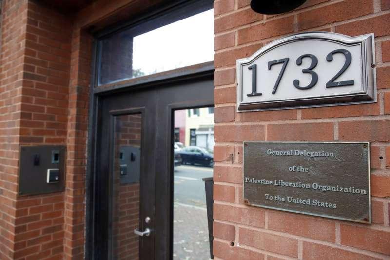 巴勒斯坦解放組織駐美國華盛頓辦事處。(AP)