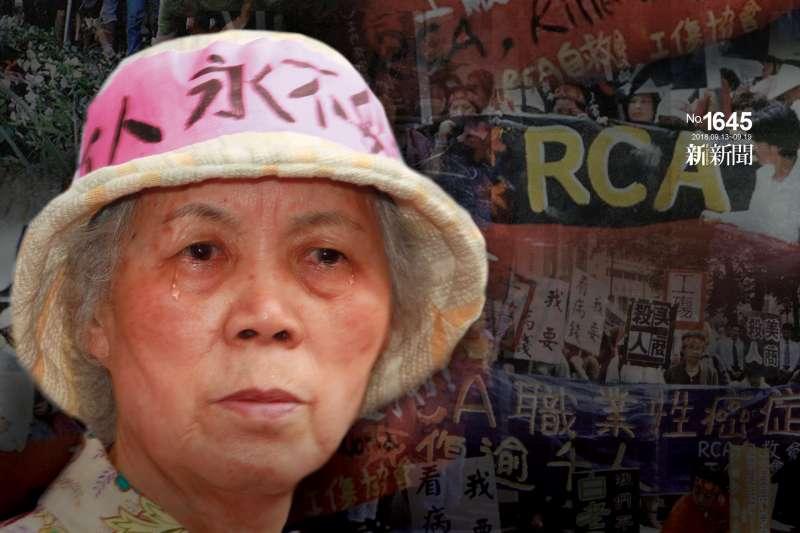 持續24年尚未停歇的傷害,RCA改變台灣人看待汙染公害視角