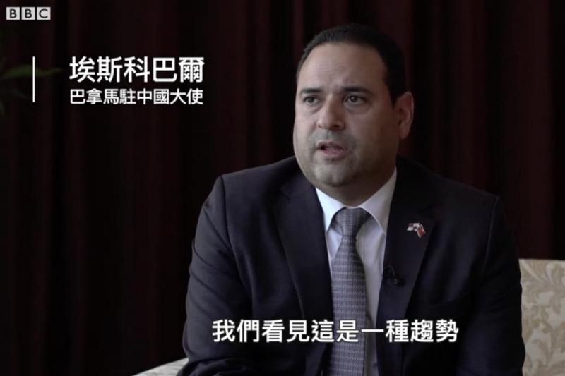 BBC專訪巴拿馬首任駐華大使。